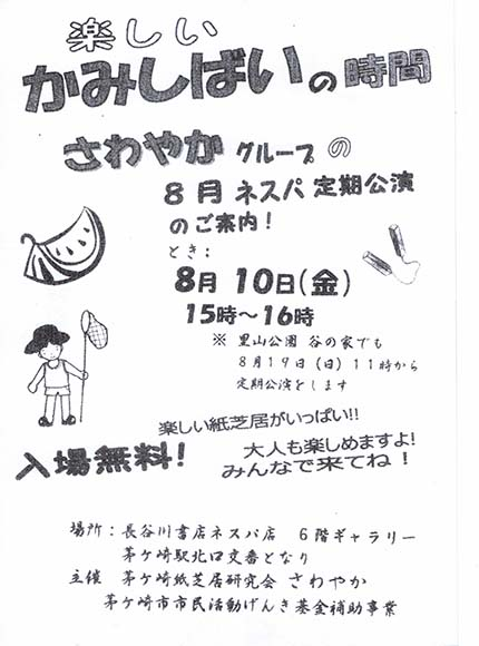 20180810_sawayaka