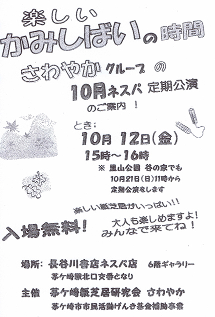 20181012_sawayaka