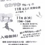 20181106_sawayaka
