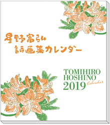 tomihiro2019