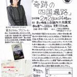 20190202_mayuzumi