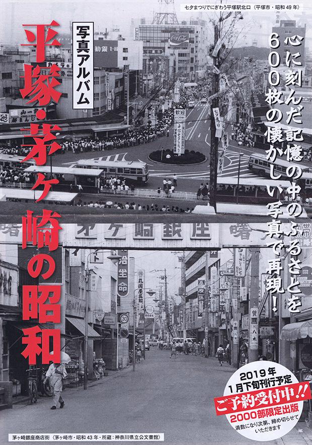 20190123_chigasaki