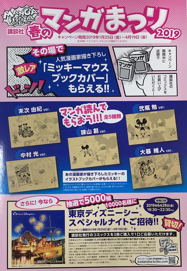 20190130_manga