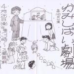 20190426_kamishibai