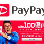 20190416_paypay