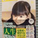 20190416_shichida