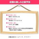 20190523_otanoshimi1