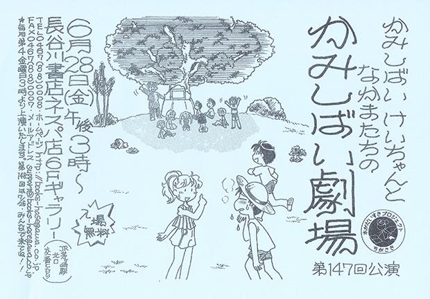 20190628_kamishibai