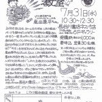20190731_sikake1