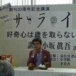 20190909_houkoku2