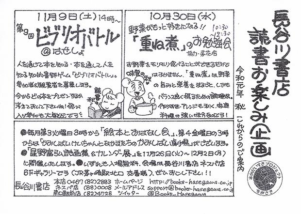 20190919_yokoku