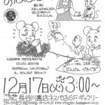 20191217_絵本とおはなし会