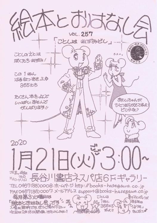 20200121_絵本とおはなし会