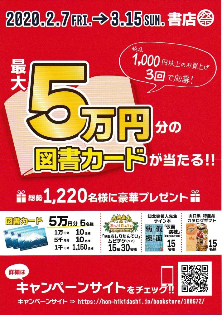 200207matsuri-main