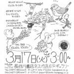 20200317_絵本とおはなし会
