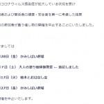 イベント中止02