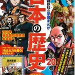 20200605_日本の歴史01