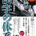 kanji_01