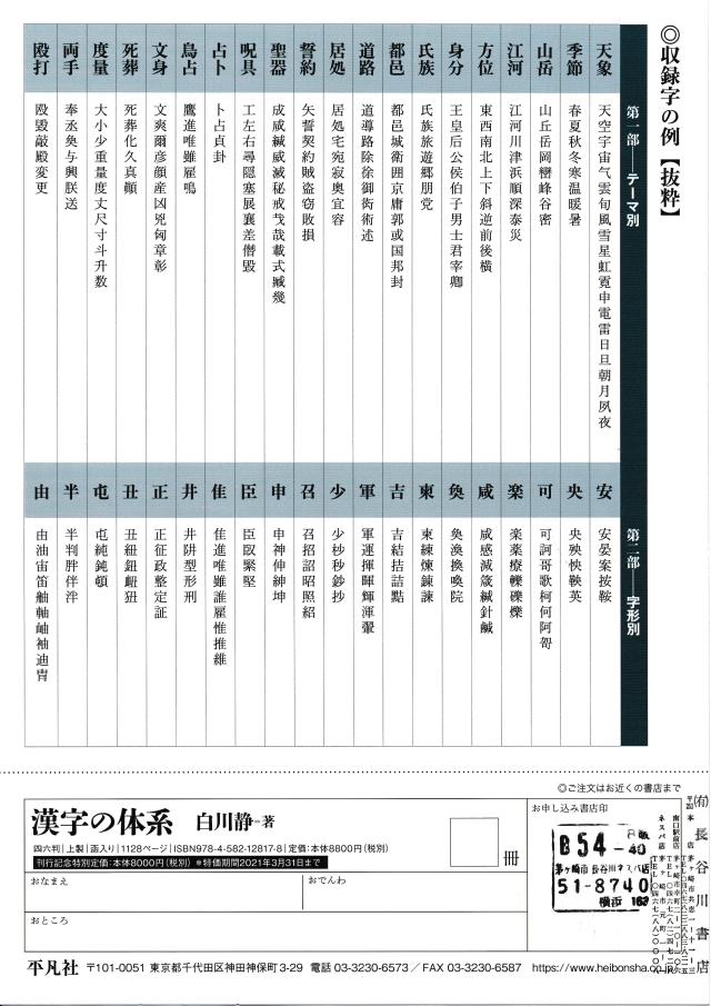 kanji_03