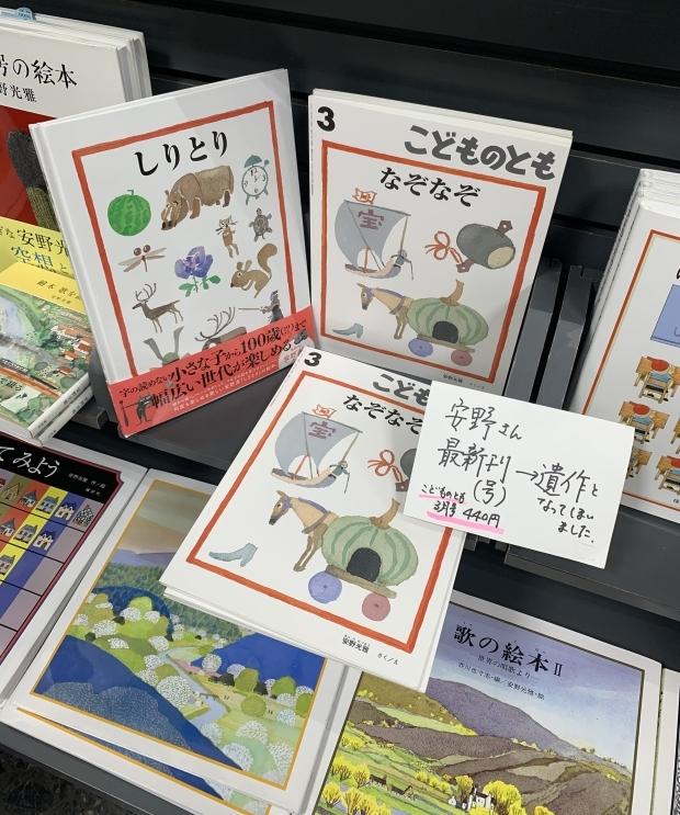 光雅 絵本 安野 画家の安野光雅さん死去 「ふしぎなえ」「旅の絵本」:朝日新聞デジタル